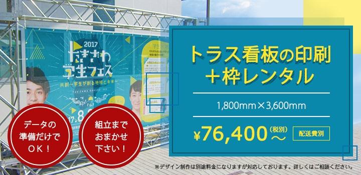 トラス看板の印刷+枠レンタル¥76,400~
