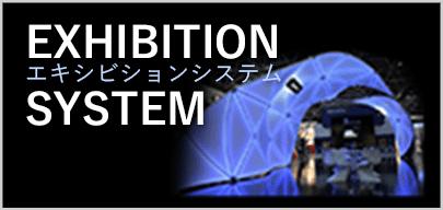 エキシビションシステム
