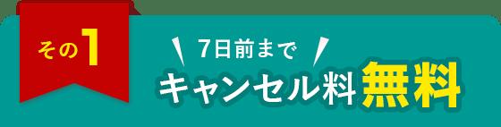 イベント延期応援キャンペーン