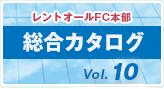 レントオールFC本部総合カタログ